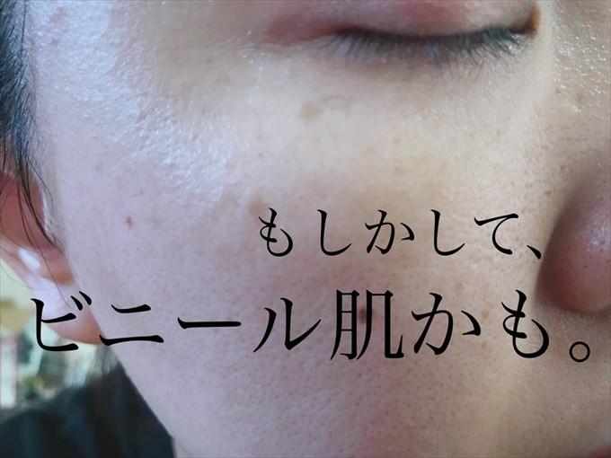 美容マニアがビニール肌に悩む