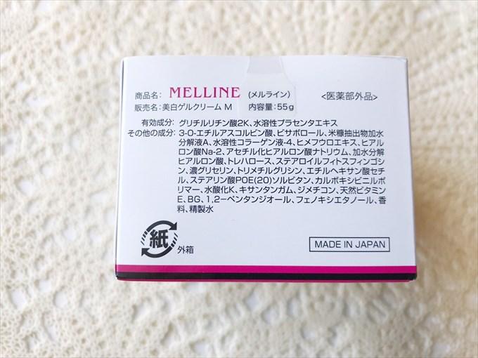 ニキビ・しみ予防にメルラインの有効成分がいい