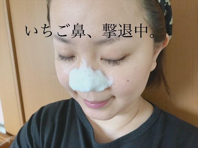 いちご鼻を治す方法