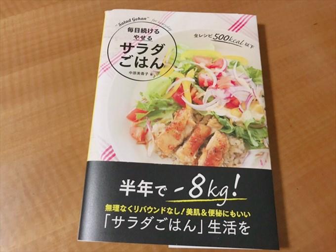 半年で-8kg痩せる中原美香子さんの本