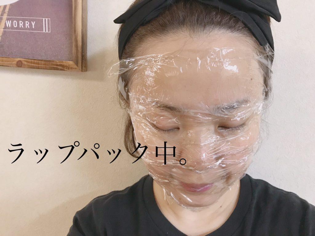 顔にラップパックして美肌を作る方法