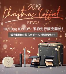 エトヴォス・クリスマスコフレ10月19日発売