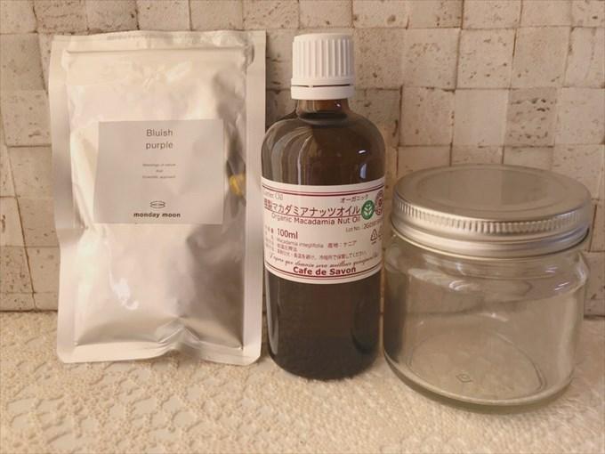 マンディームーンの紫根、カフェドサボンのマカダミアナッツオイル、100均の保存容器