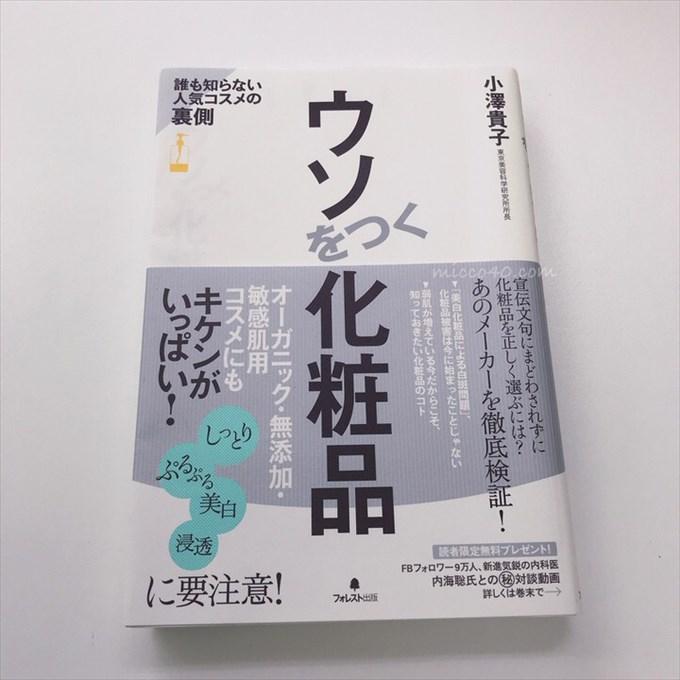 ウソをつく化粧品小澤貴子さんの本を読んでみた