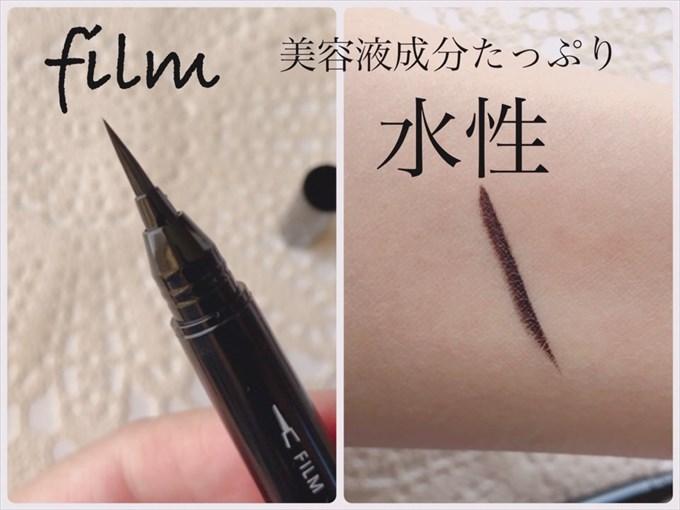 inic モアブルームデュアルアイライナーのフィルム