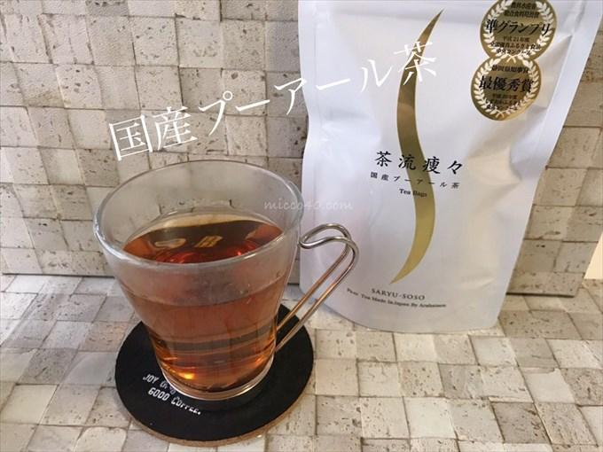 茶流痩々は茜色のプーアール茶