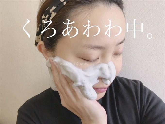 くろあわわで洗顔中