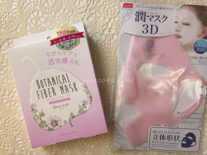 ダイソーの潤マスク3D