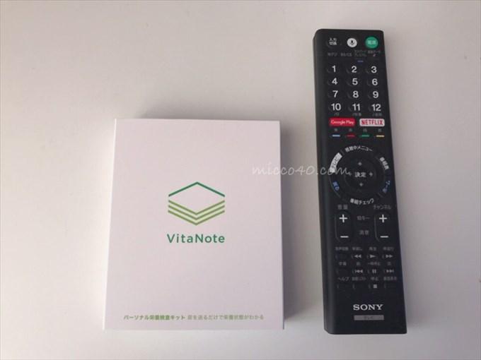 VitaNote(ビタノート)のサイズ
