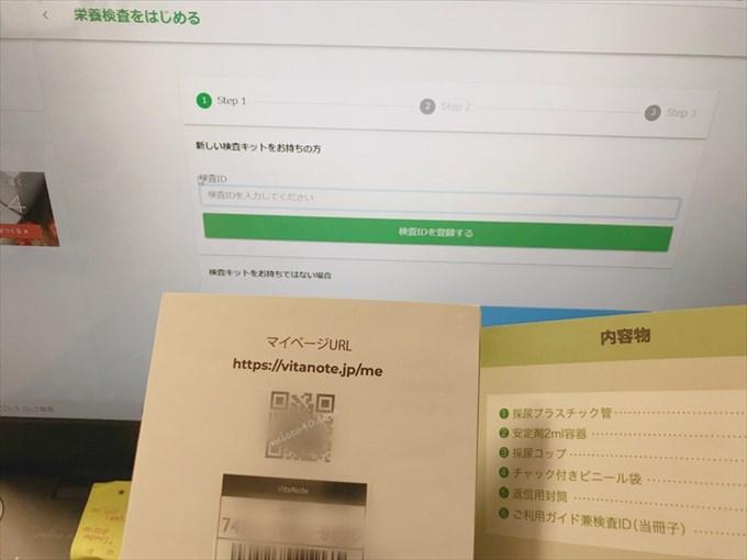 VitaNoteのID登録とアンケート