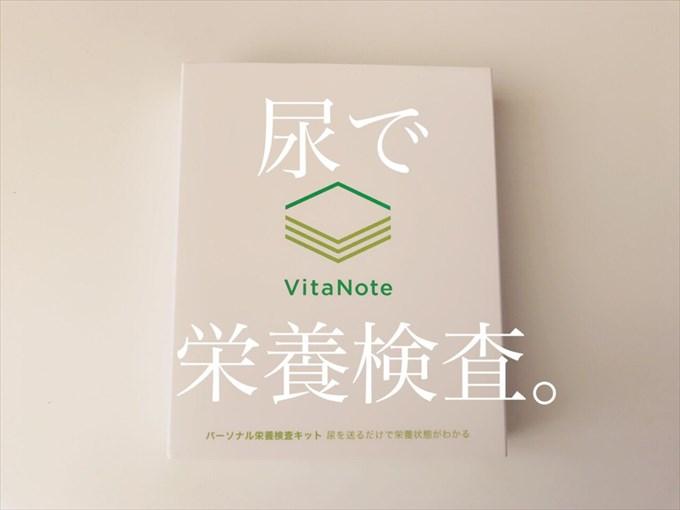 VitaNote(ビタノート)の口コミ