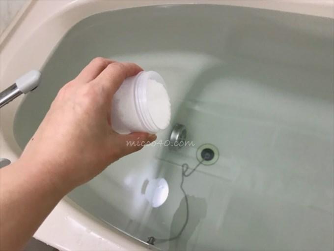 エプソムソルトをお風呂に入れています