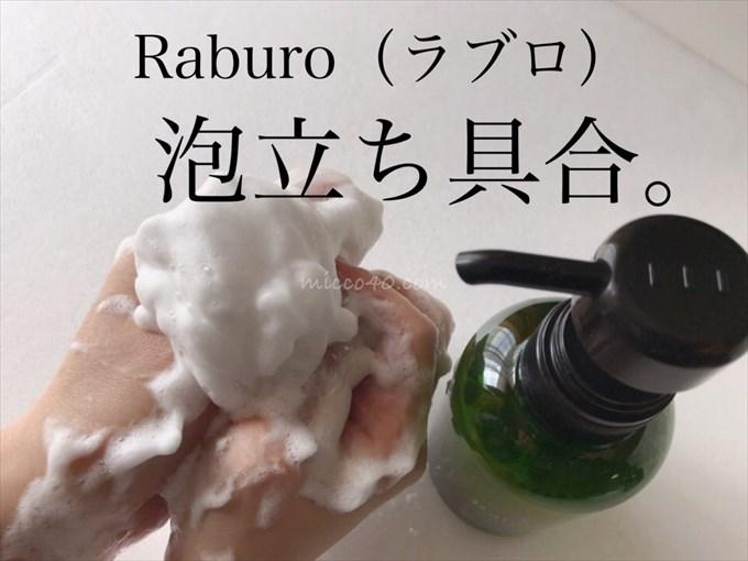 オーガニックシャンプーRaburoラブロの使用方法