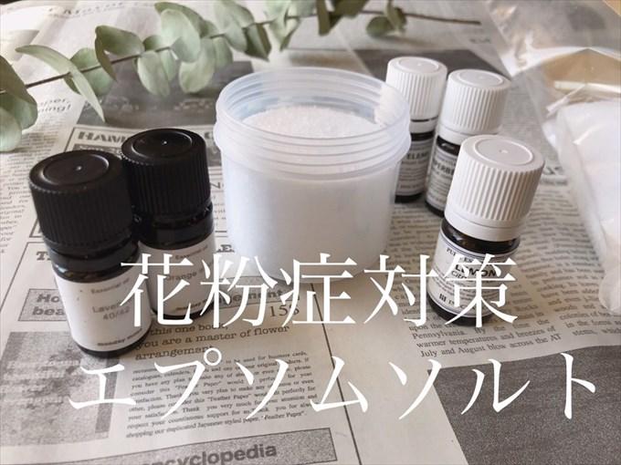 花粉症対策にもエプソムソルト