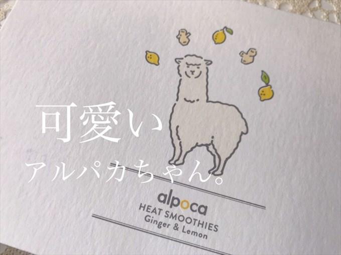 アルポカ・スムージーのマスコットキャラクター