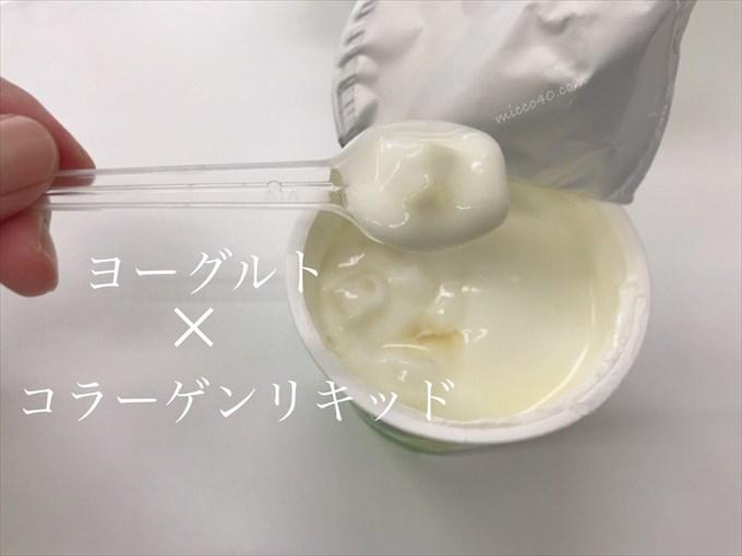 コラーゲンリキッド×ヨーグルト食べ方