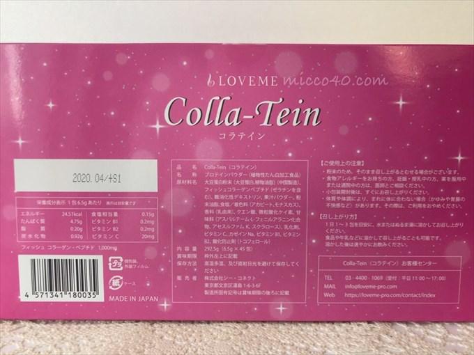 Colla-Teinコラテインの成分