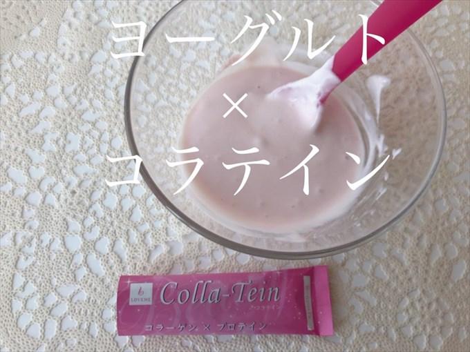Colla-Teinコラテインの食べ方ヨーグルト編