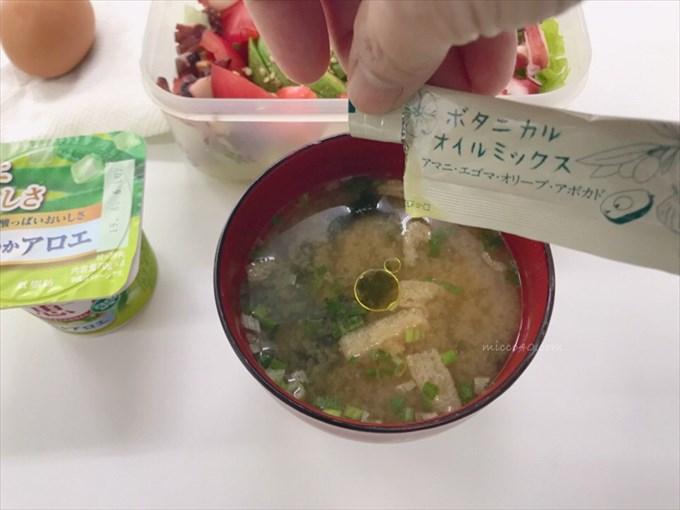 味噌汁×ボタニカルオイルミックス