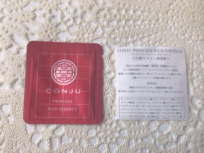 CONJUコンジュを使ってみた効果
