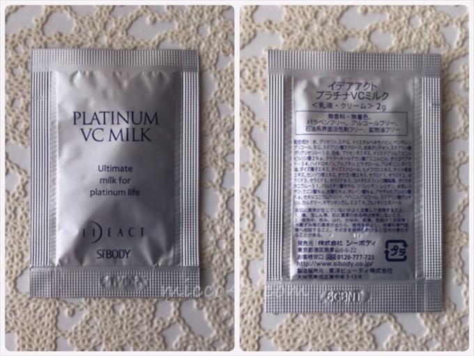 プラチナVCミルクの成分