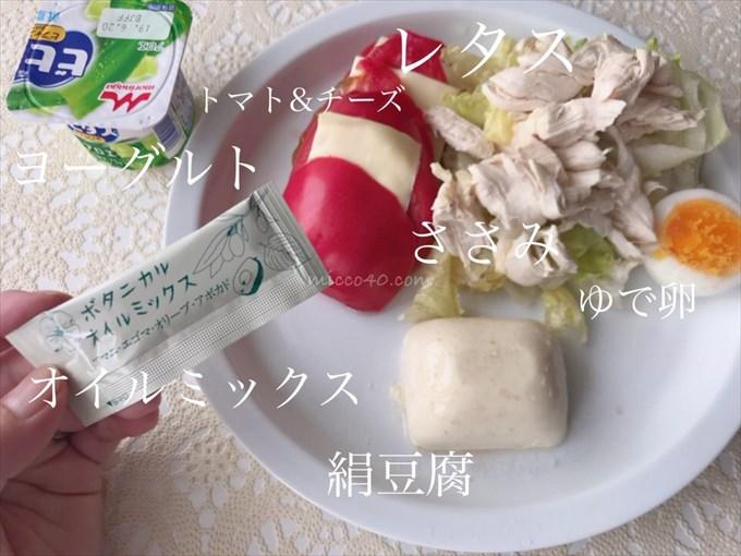 0604昼ご飯・オイルミックスで健康維持
