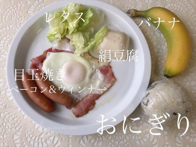 ゆる糖質オフの朝ご飯0605