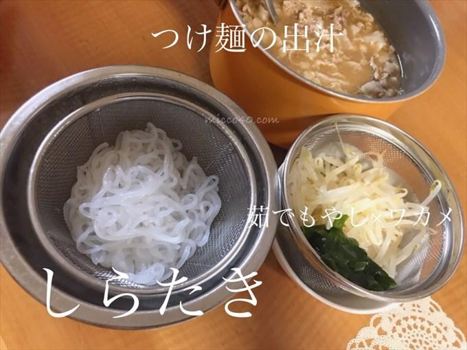 しらたきのつけ麺の作り方