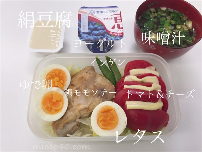 お昼ご飯・ゆるダイエット弁当