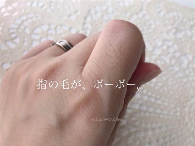 41歳の素の手元・指毛