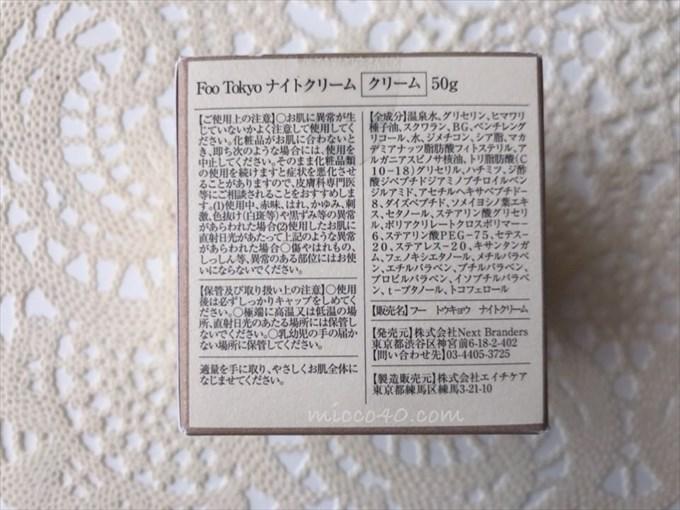 FooTokyo(フートーキョー)ナイトクリームの成分