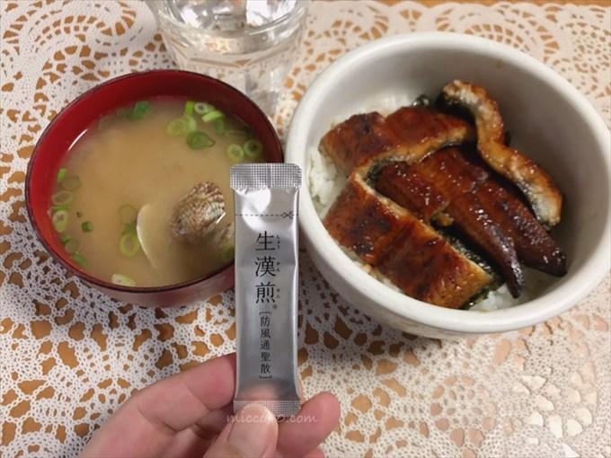 漢方ダイエットの食事