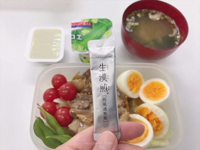 防風通聖散の漢方で痩せる食事方法
