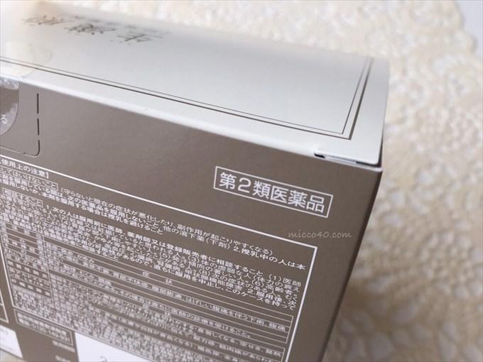 防風通聖散・生漢煎は第2類医薬品