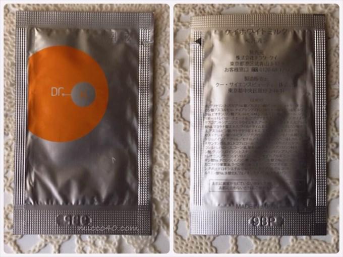 ドクターケイの乳液の口コミ
