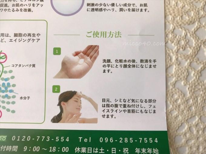 Eijuプレミアム美容液の使い方